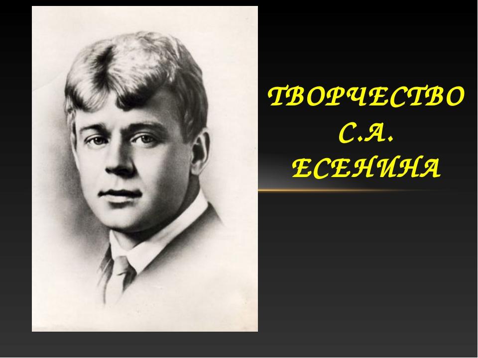 ТВОРЧЕСТВО С.А. ЕСЕНИНА