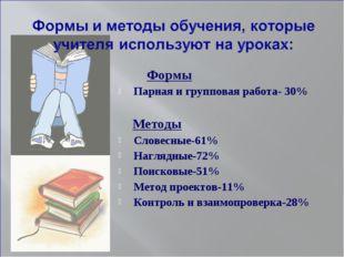 Формы Парная и групповая работа- 30% Методы Словесные-61% Наглядные-72% Поис