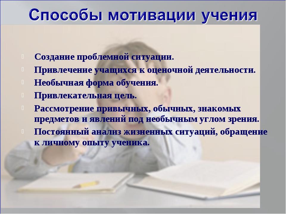 Создание проблемной ситуации. Привлечение учащихся к оценочной деятельности....