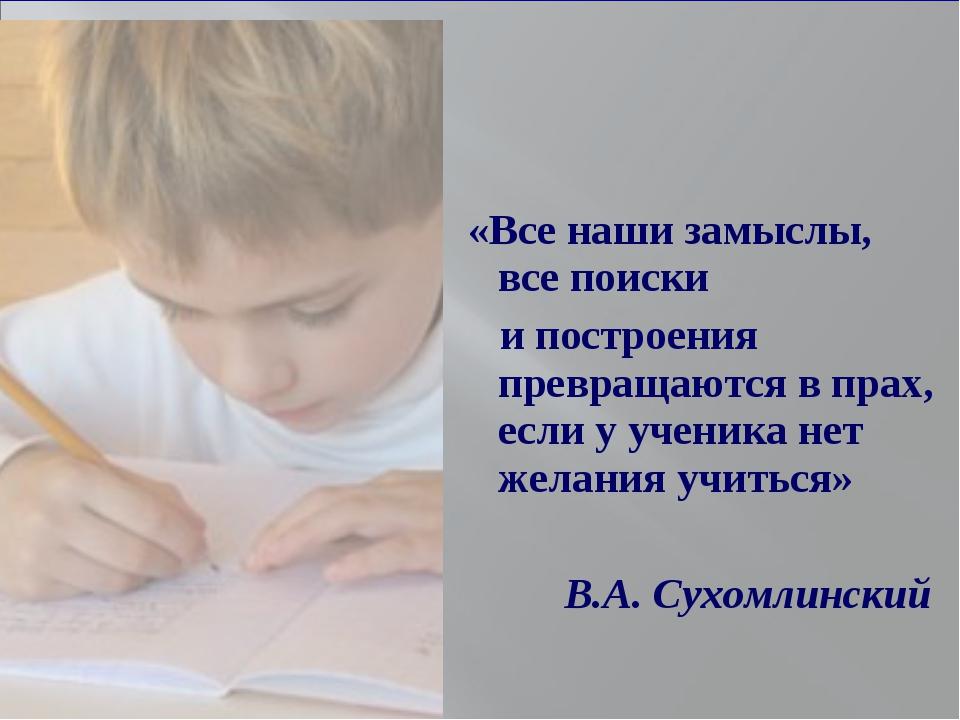 «Все наши замыслы, все поиски и построения превращаются в прах, если у ученик...
