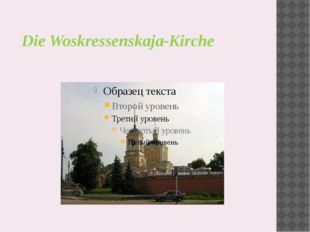 Die Woskressenskaja-Kirche