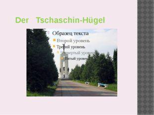 Der Tschaschin-Hügel