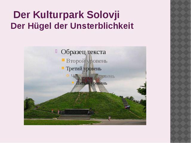 Der Kulturpark Solovji Der Hügel der Unsterblichkeit