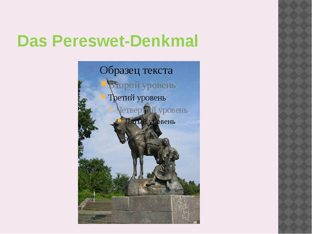 Das Pereswet-Denkmal