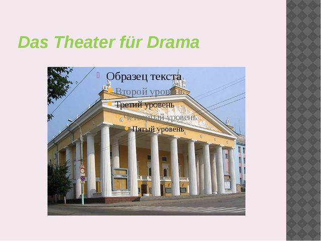 Das Theater für Drama
