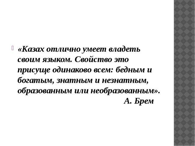 «Казах отлично умеет владеть своим языком. Свойство это присуще одинаково вс...