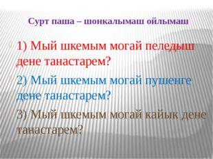Сурт паша – шонкалымаш ойлымаш 1) Мый шкемым могай пеледыш дене танастарем? 2