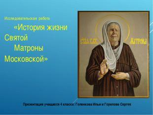 Исследовательская работа «История жизни Святой Матроны Московской» Презентаци