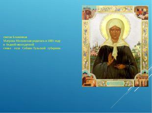 святая Блаженная Матрона Московская родилась в 1881 году в бедной многодетной