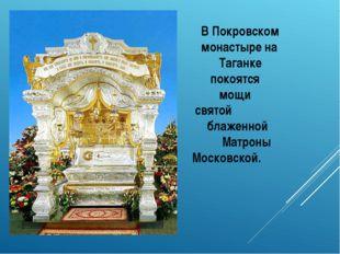 В Покровском монастыре на Таганке покоятся мощи святой блаженной Матроны Мос