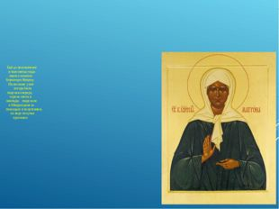 Ещё до прославления в лике святых люди знали и почитали блаженную Матрону. Н