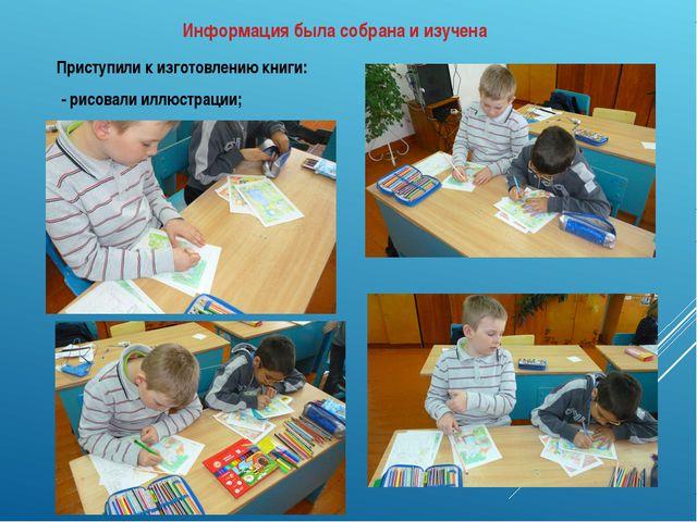 Информация была собрана и изучена Приступили к изготовлению книги: - рисовали...