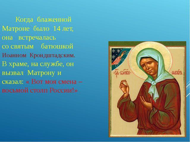 Когда блаженной Матроне было 14 лет, она встречалась со святым батюшкой Иоан...