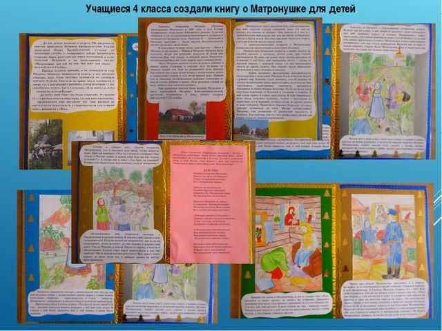 Учащиеся 4 класса создали книгу о Матронушке для детей.