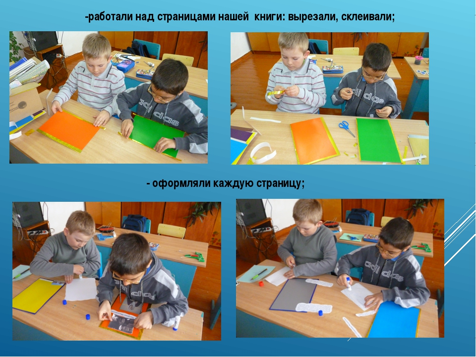-работали над страницами нашей книги: вырезали, склеивали; - оформляли каждую...