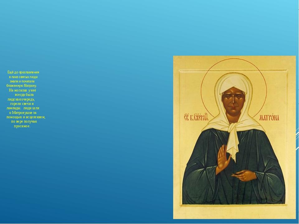 Ещё до прославления в лике святых люди знали и почитали блаженную Матрону. Н...