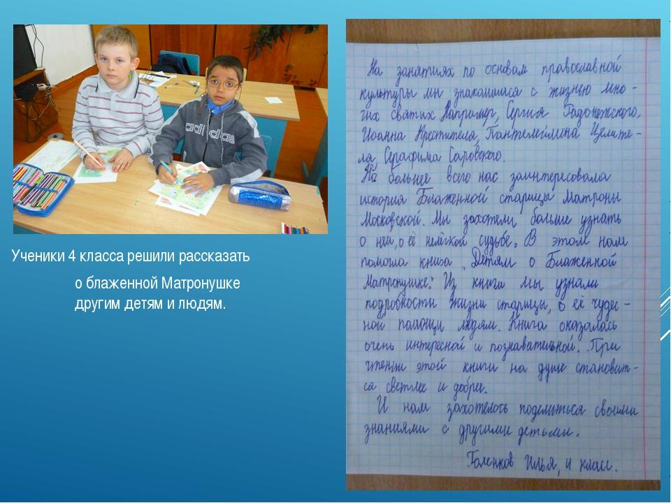 Ученики 4 класса решили рассказать о блаженной Матронушке другим детям и люд...