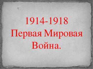1914-1918 Первая Мировая Война.