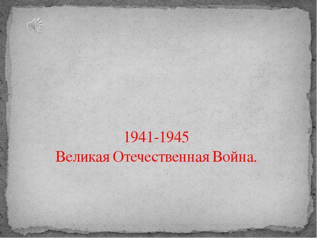 1941-1945 Великая Отечественная Война.