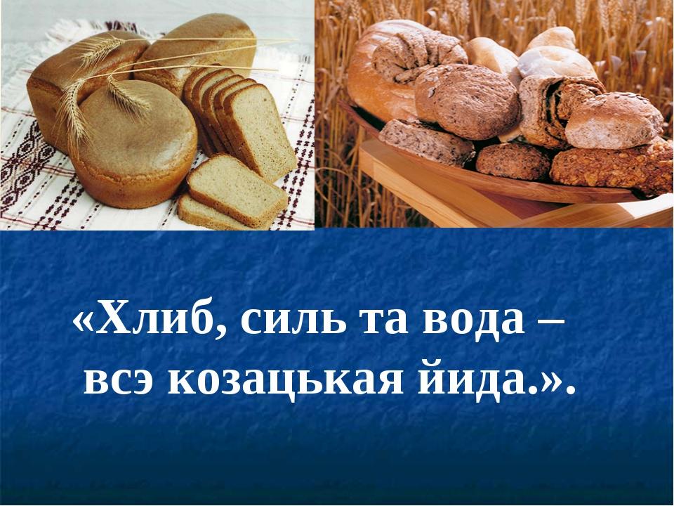 «Хлиб, силь та вода – всэ козацькая йида.».