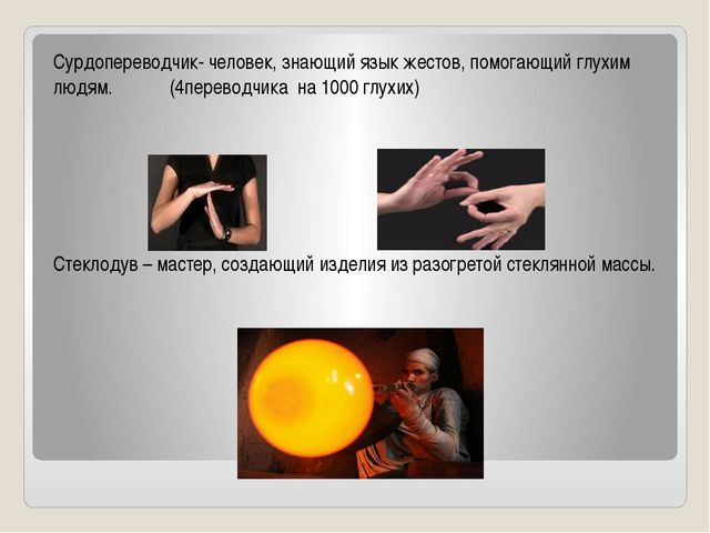 Сурдопереводчик- человек, знающий язык жестов, помогающий глухим людям. (4пе...