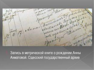 Запись в метрической книге о рождении Анны Ахматовой. Одесский государственны