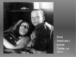 Анна Ахматова с сыном Львом. сер. 1920-х.