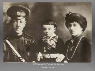 Н.С.Гумилев, Лев Гумилев, А.А.Ахматова. Царское Село. 1916