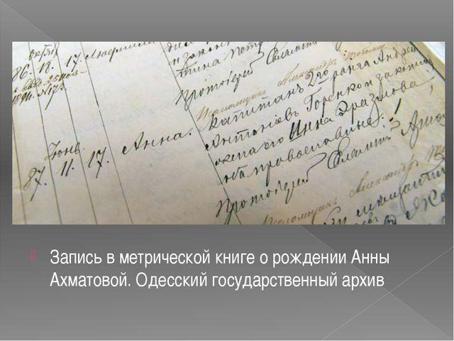Запись в метрической книге о рождении Анны Ахматовой. Одесский государственны...