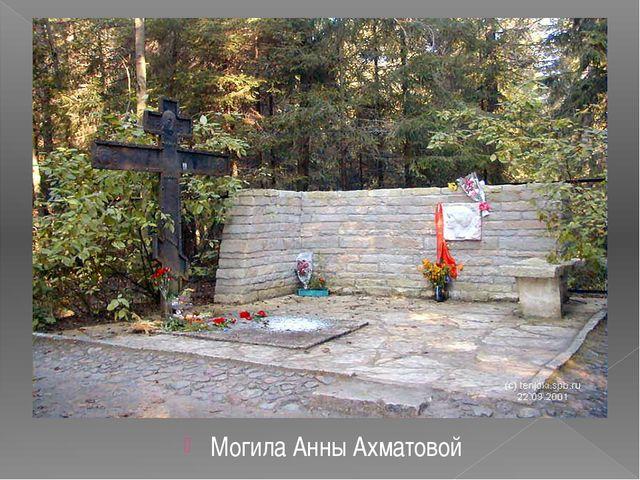 Могила Анны Ахматовой
