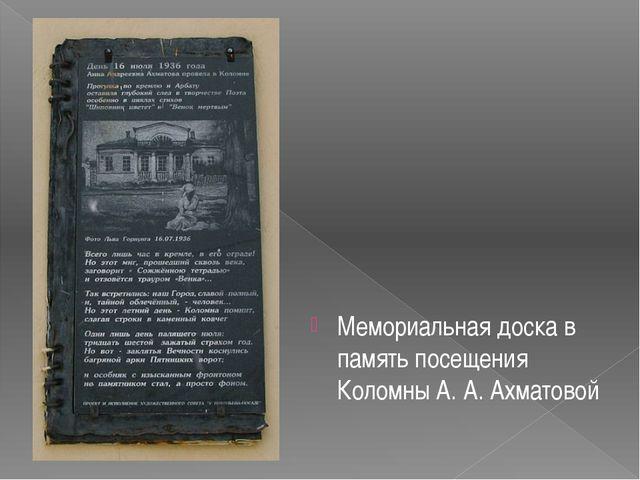 Мемориальная доска в память посещения Коломны А. А. Ахматовой