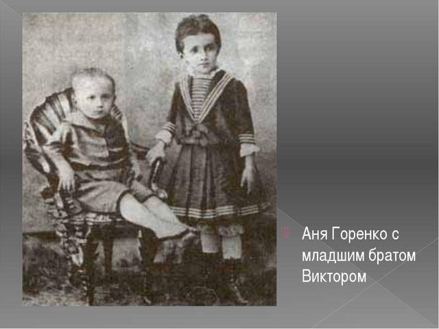 Аня Горенко с младшим братом Виктором