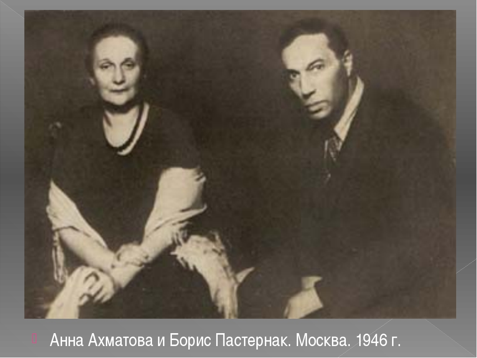 Анна Ахматова и Борис Пастернак. Москва. 1946 г.