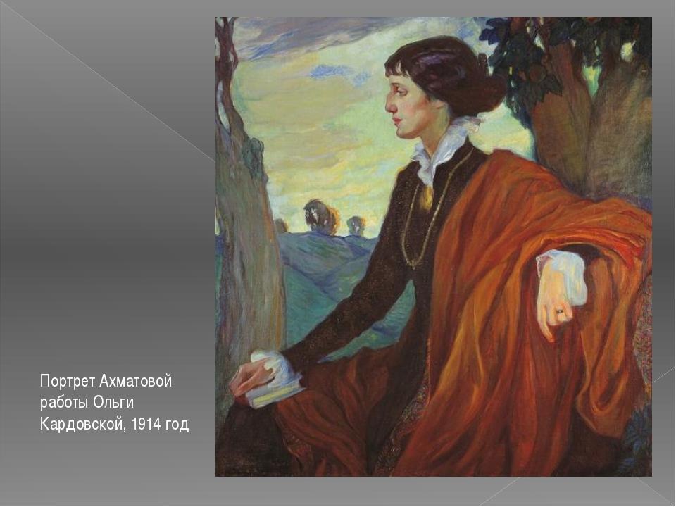 Портрет Ахматовой работы Ольги Кардовской, 1914 год