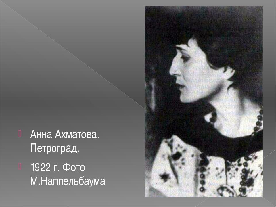 Анна Ахматова. Петроград. 1922 г. Фото М.Наппельбаума