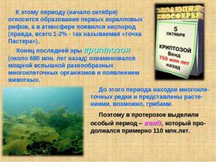 К этому периоду (начало октября) относится образование первых коралловых риф