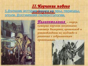 II.Изучение нового материала. 1.Деление истории Земли на эры, периоды, эпохи.