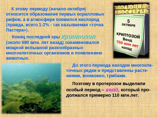 К этому периоду (начало октября) относится образование первых коралловых риф...