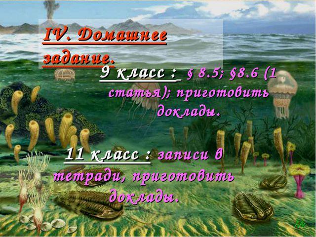 IV. Домашнее задание. 9 класс : § 8.5; §8.6 (1 статья); приготовить доклады....