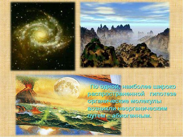 По одной, наиболее широко распространенной гипотезе органические молекулы...