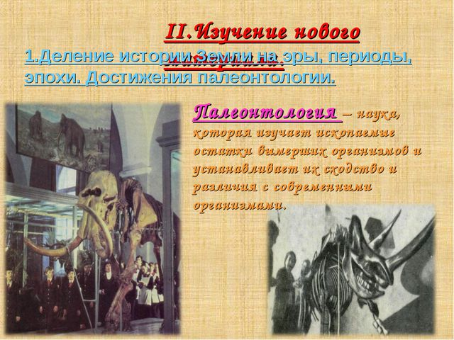 II.Изучение нового материала. 1.Деление истории Земли на эры, периоды, эпохи....