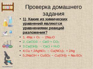 Проверка домашнего задания 1) Какие из химических уравнений являются уравнени