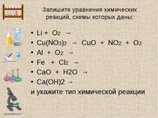 Запишите уравнения химических реакций, схемы которых даны: Li + O2 → Cu(NO3)2