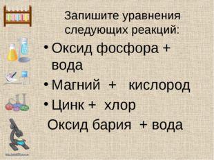 Запишите уравнения следующих реакций: Оксид фосфора + вода Магний + кислород