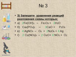 № 3 3) Запишите уравнения реакций разложения схемы которых: а) 2Fe(OH)3 → Fe2