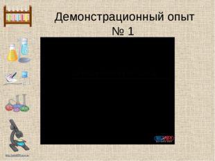 Демонстрационный опыт № 1 http://linda6035.ucoz.ru/