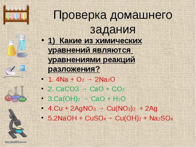 Проверка домашнего задания 1) Какие из химических уравнений являются уравнени...