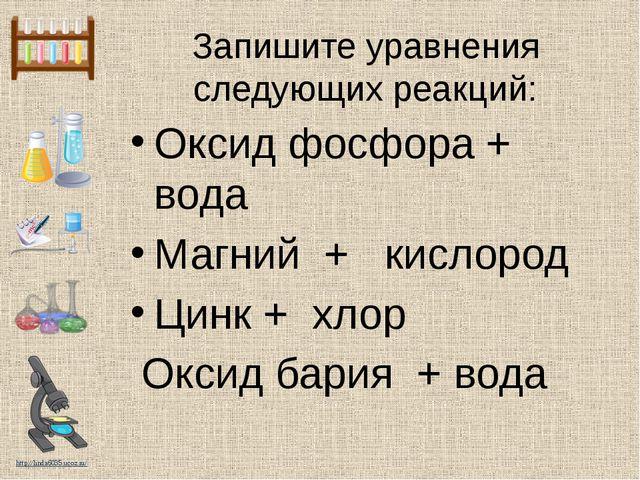 Запишите уравнения следующих реакций: Оксид фосфора + вода Магний + кислород...