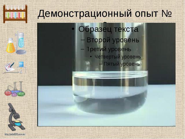 Демонстрационный опыт № 2 http://linda6035.ucoz.ru/