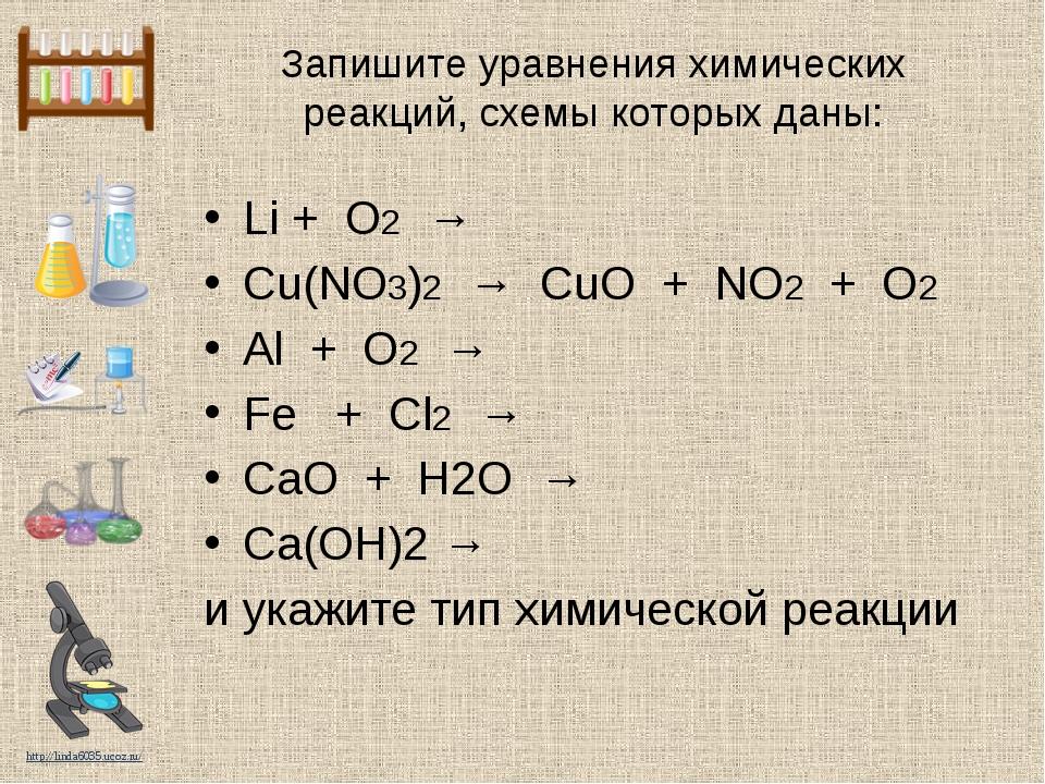 Запишите уравнения химических реакций, схемы которых даны: Li + O2 → Cu(NO3)2...
